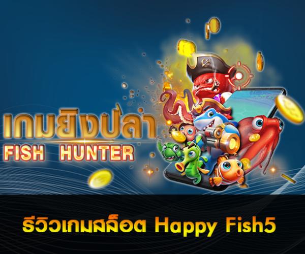 เกมยิงปลา Happy fish5 เกมที่ไม่มีใครไม่รู้จักบนเว็บ คาสิโนออนไลน์