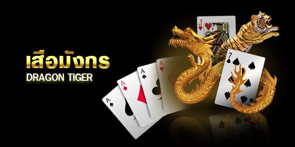 เกมไพ่เสือมังกรออนไลน์ อีกเกมหนึ่งที่กำลังได้รับความนิยมสูงขึ้นเรื่อย ๆ
