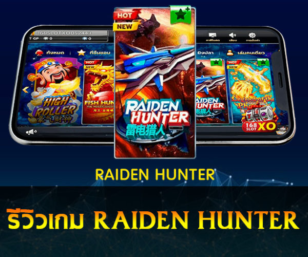 Raiden Hunter เกมที่คุณจะสนุกสนานไปกับการยิงยานอวกาศที่จะบุกฐานทัพ