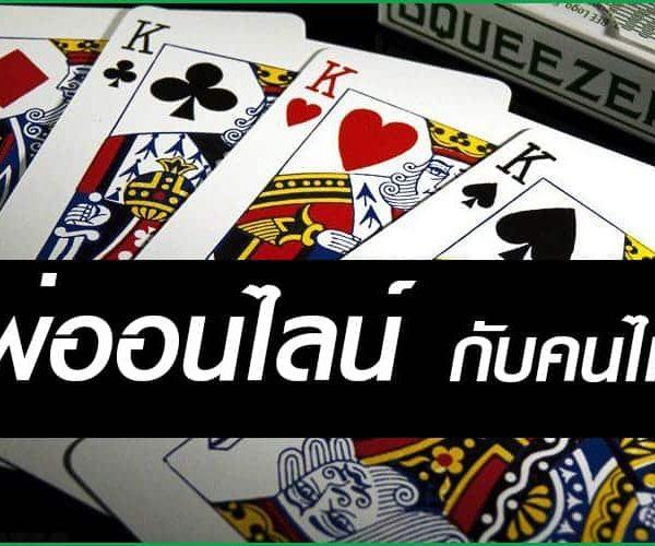 การพนันกับวัฒนธรรมไทย ก้าวเข้าสู่การ พนันออนไลน์ อย่างเต็มรูปแบบ