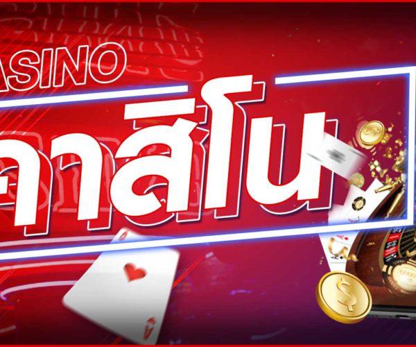 หายข้องใจกับ 3 ข้อดีของ Casino Online ผู้ให้บริการและผู้ใช้บริการเป็นจำนวนมาก
