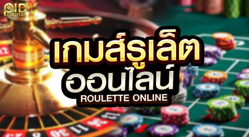 การลงทุนที่คุ้มค่าด้วย เกมรูเล็ตออนไลน์  การทำเงินกับลูกตุ้มลูกเหล็กมหาโชค