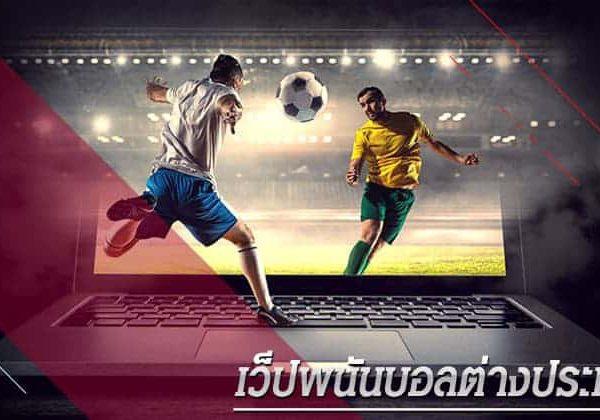 เว็บ พนันฟุตบอลต่างประเทศ ความน่าเชื่อถือสูง จ่ายดี ราคาดี