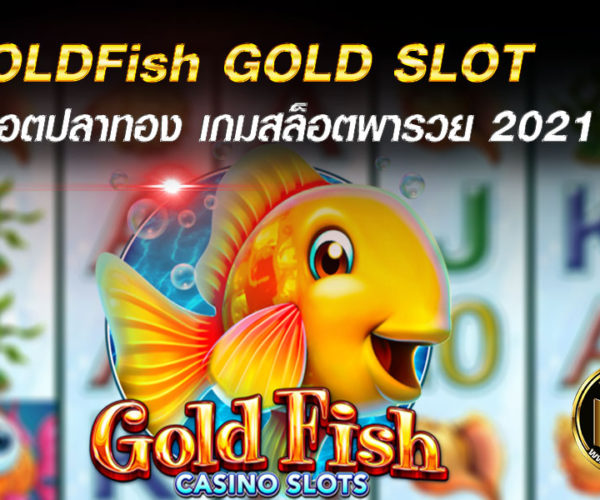 บรรยากาศการเดิมพันที่สุดแสนจะสนุกกับ สล็อตปลาทอง สัญลักษณ์ของความรวย